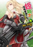 姫騎士がクラスメート! THE COMIC(4)