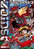ゾイドワイルド2(2)