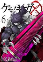 ケモノギガ(6)