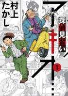 探偵見習い アキオ…(1)