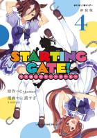 【新装版】STARTING GATE! ―ウマ娘プリティーダービー― 4巻