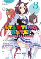 【新装版】STARTING GATE! ―ウマ娘プリティーダービー― 3巻