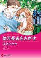 ハーレクインコミックス セット 特選!想い出ピックアップ春リリース セット vol.2