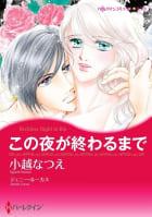 ハーレクインコミックス セット 特選!想い出ピックアップ春リリース セット vol.5