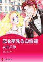 ハーレクインコミックス セット 特選!想い出ピックアップ春リリース セット vol.4