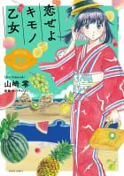 恋せよキモノ乙女 6巻