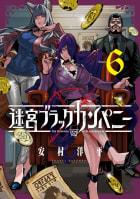 迷宮ブラックカンパニー(6)