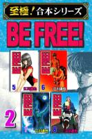 【至極!合本シリーズ】BE FREE!(2)
