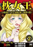 枕女王 ~18歳・地下アイドル未瑠が暴く、芸能界の闇~(2)