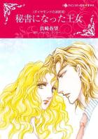 【シリーズパック】ダイヤモンドの迷宮 セット vol.3