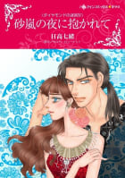 【シリーズパック】ダイヤモンドの迷宮 セット vol.2
