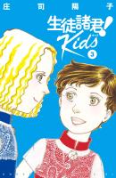 生徒諸君!Kids(3)