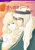 ロマンティック・サスペンス テーマセット vol.11