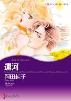 ロマンティック・サスペンス テーマセット vol.10