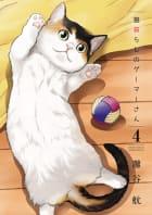 猫暮らしのゲーマーさん(4)