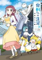 鬼桐さんの洗濯【カラーページ増量版/特典ペーパー付き】 (3)