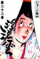 浮浪雲(22)