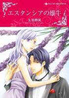 ハーレクインコミックス セット 特選!想い出ピックアップ夏リリース セット vol.2