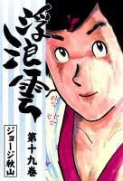 浮浪雲(19)