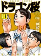 ドラゴン桜2(11)