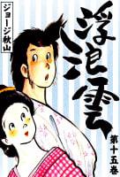 浮浪雲(15)