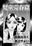 児童売春窟(単話版)