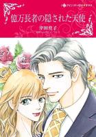 ハーレクインコミックス セット 特選!想い出ピックアップ夏リリース セット vol.9