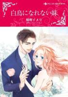 ハーレクインコミックス セット 特選!想い出ピックアップ夏リリース セット vol.7