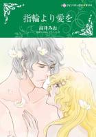 ハーレクインコミックス セット 特選!想い出ピックアップ冬リリース セット vol.3