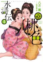 天保桃色水滸伝(4)