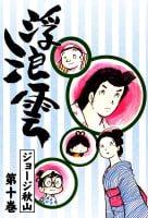 浮浪雲(10)