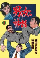 男と女の神話(3)
