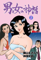 男と女の神話(2)