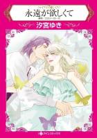 ハーレクインコミックス セット 特選!想い出ピックアップ冬リリース セット vol.8