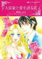 ハーレクインコミックス セット 特選!想い出ピックアップ冬リリース セット vol.7