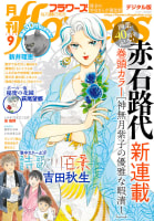 月刊flowers 2020年9月号(2020年7月28日発売)