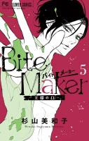Bite Maker ~王様のΩ~(5)
