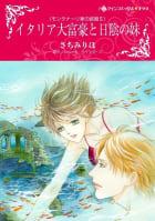 ハーレクインコミックス セット 特選!想い出ピックアップ冬リリース セット vol.10