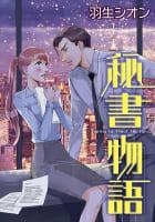 ハーレクインコミックス セット 特選!想い出ピックアップ春リリース セット vol.15