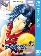 新テニスの王子様(30)