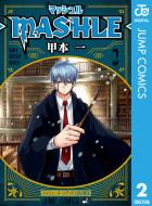 マッシュル-MASHLE-(2)