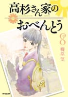 高杉さん家(ち)のおべんとう 8巻