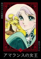 美内すずえ短編集(10) アマランスの女王