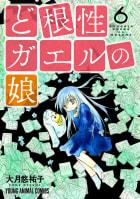 ど根性ガエルの娘(6)【コミックス限定マンガ付き】