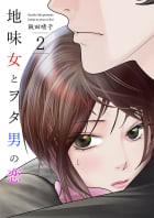 地味女とヲタ男の恋 2巻