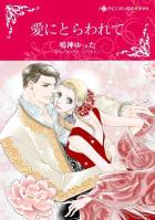 ハーレクインコミックス セット 特選!想い出ピックアップ春リリース セット vol.19