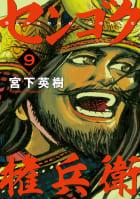 センゴク権兵衛(9)