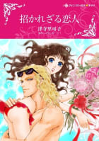 ハーレクインコミックス セット 特選!想い出ピックアップ春リリース セット vol.20