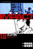 IMPACT インパクト(18)