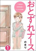 おとずれナース ~精神科訪問看護とこころの記録~(分冊版)